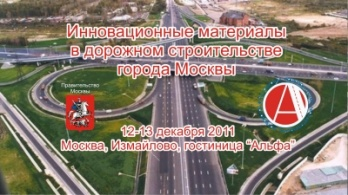 "The International Forum ""Innovative materials in road construction in Moscow"""